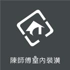 輕鋼架裝潢工程介紹,輕鋼架裝潢廠商,No79436-陳俊明師傅室內裝潢