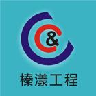 太陽能施工工程介紹,太陽能施工廠商,No79753-榛漾工程行