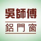 吳師傅鋁門窗-產品分類,所有產品產品,公司位於新北-吳師傅鋁