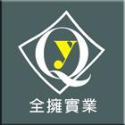 全擁實業有限公司-台北清潔公司,裝潢清潔,居家清潔