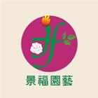 園藝素材產品說明,NO91525,園藝素材廠商-景福園藝