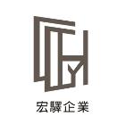 宏驛企業社-電子型錄