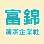 消毒清潔工程工程介紹,消毒清潔工程廠商,No83584-富錦清潔企業社
