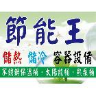 節能王儲熱儲冷容器設備-產品優勢產品介紹,產品優勢廠商,No92660