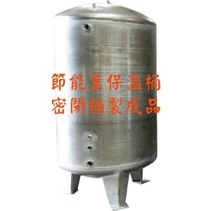 節能王保溫桶密閉桶 - 節能王儲熱儲冷容器設備有限公司
