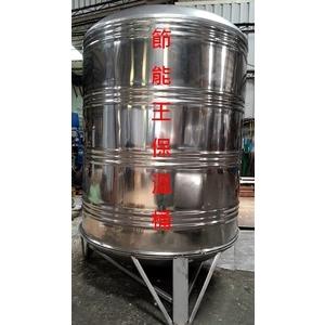 節能王保溫桶 - 節能王儲熱儲冷容器設備有限公司