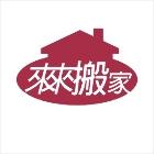 合作廠商搬家實績工程介紹,No86783-來來專業搬家公司