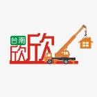 台南欣欣吊車搬家公司-產品型錄