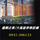 汽車昇降機產品說明,NO74259-優順企業有限公司/大高雄停車設備