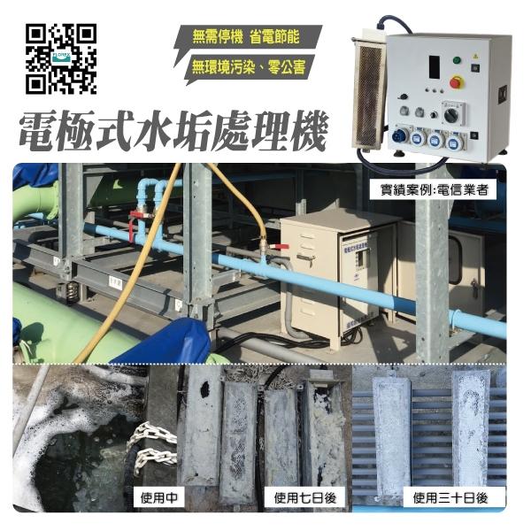 電極式水垢處理機│實績案例:電信業者