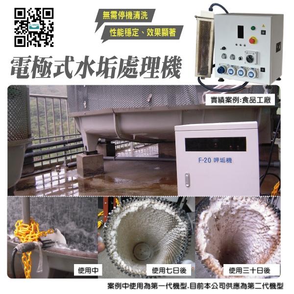 電極式水垢處理機│實績案例:食品工廠