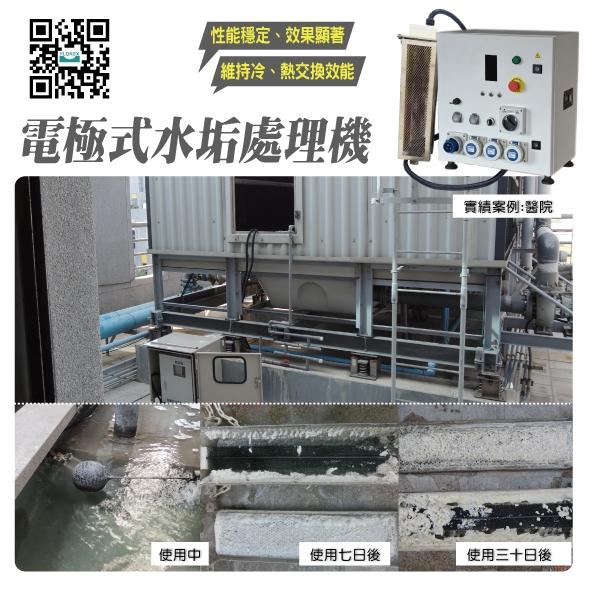 電極式水垢處理機│實績案例:醫院