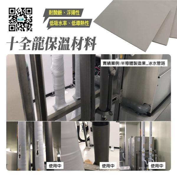 十全龍保溫材料│實績案例:半導體製造業_冰水管路