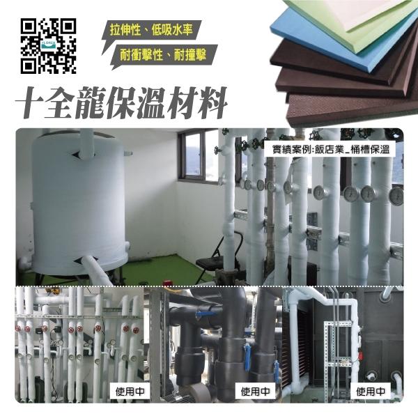 十全龍保溫材料│實績案例:飯店業_桶槽保溫