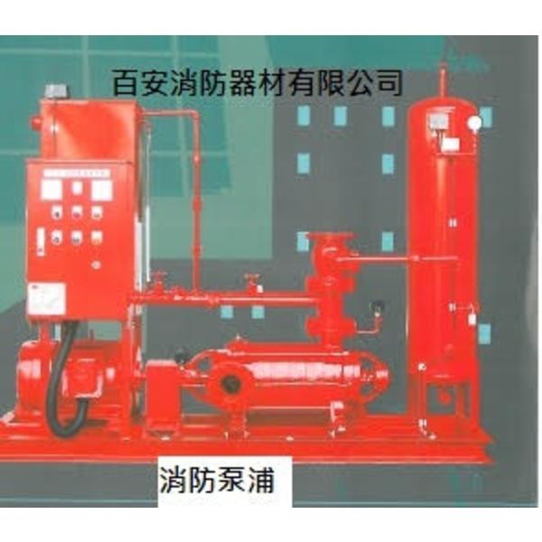 整套式消防泵浦-百安消防器材有限公司
