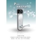 P系列感應門鎖 - 瑋豪企業股份有限公司