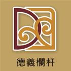 德義欄杆-E-陽台欄杆產品介紹,E-陽台欄杆廠商,No70061