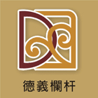 H藝術欄杆單花工程介紹,No49572-德義欄杆有限公司