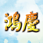 庭院對開門4產品說明,NO72977-鴻慶企業社