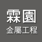 霖園金屬工程有限公司-最新消息,金屬帷幕牆,外牆包板工程,金