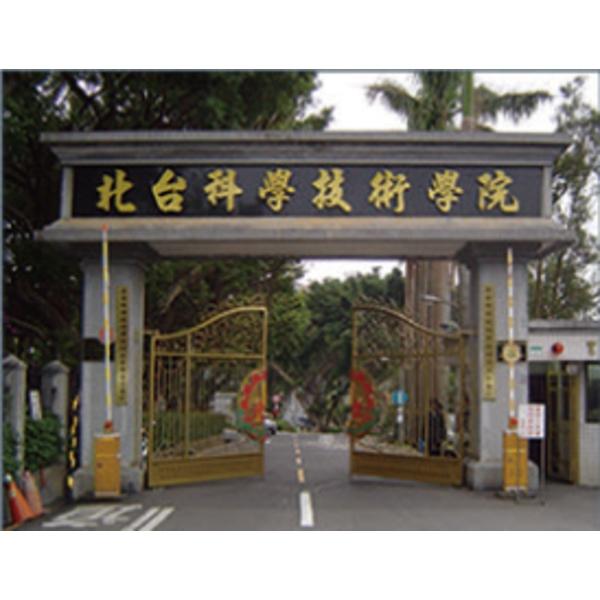 機關學校實績-北台科技技術學院