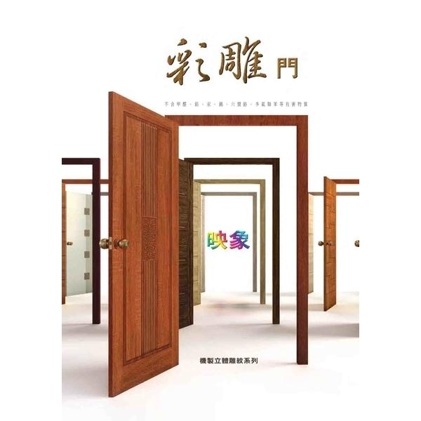 彩雕門-1