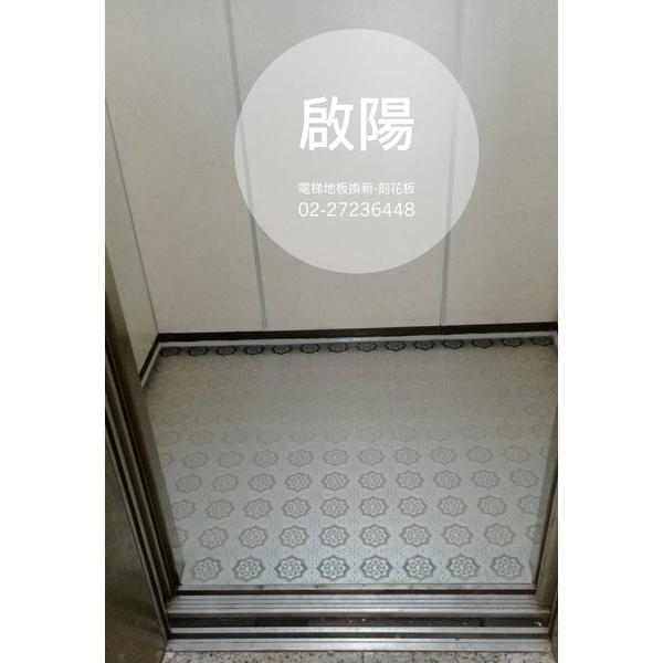 電梯地板換新-刻花板