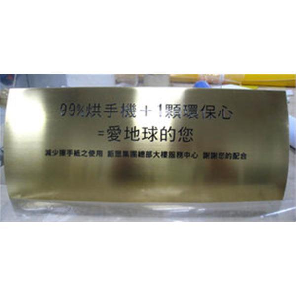 腐蝕板-水晶壓克力商行