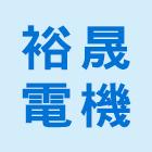 裕晟電機工業-IMG_1698產品介紹,No78496