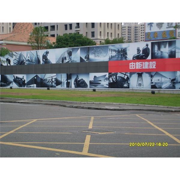 圍籬形象廣告-鉑原企業有限公司