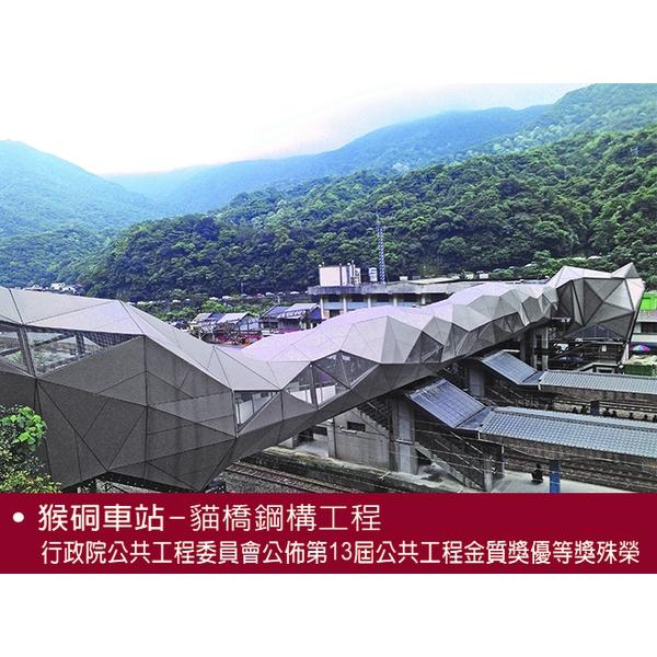 貓橋鋼構工程