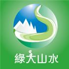 FRP假山水池工程介紹,FRP假山水池廠商,No81580-綠大山水造景景觀企業社