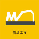 鑽掘式基椿工程工程介紹,鑽掘式基椿工程廠商,No42601-懋丞工程