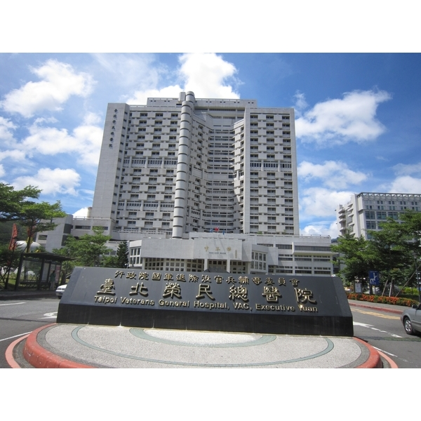 台北榮民總醫院