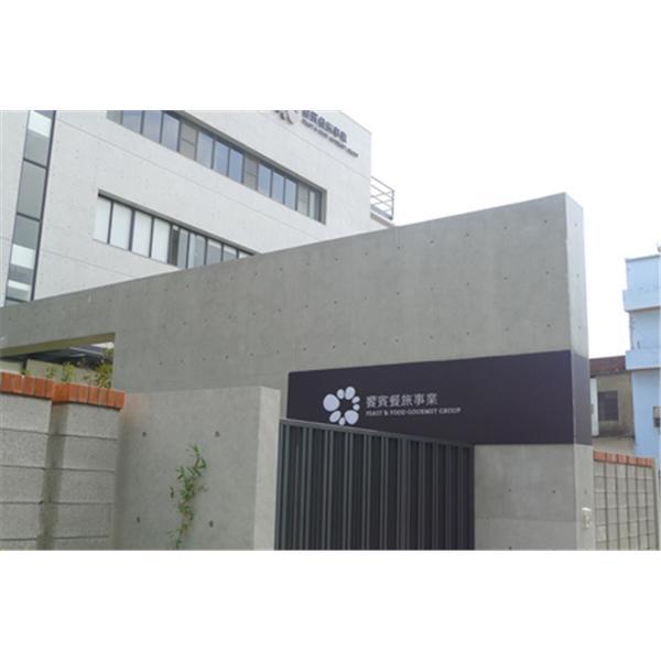 (清水混凝土系統工法)順泰營造-饗食天堂 物流中心及辦公室