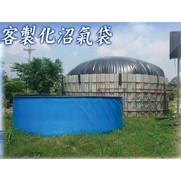 客製化沼氣袋
