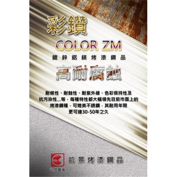 彩鑽COLOR ZM 鍍鋅鋁鎂烤漆鋼品-凱景實業股份有限公司