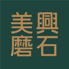 美興磨石地磚有限公司-磨石地磚,彩色磨石磚,抿石子地磚廠商,高雄美濃