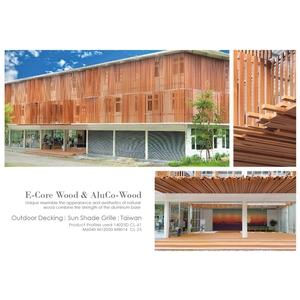 遮陽格柵/造型格柵/塑木格柵 (環保木材/塑木/WPC) - 杉澤國際有限公司