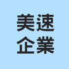 高壓灌注止漏工-鴻海3工程介紹,No68020-美速企業有限公司