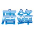 唐鋒企業社-水泥壓送,噴漿機承製,高樓水泥粉刷機械,設計製造廠商