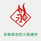 永群綜合防火綠建材有限公司-工程實績,所有工程