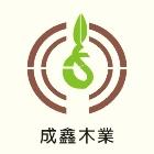成鑫木業-台灣柳杉產品介紹,台灣柳杉廠商,No94226