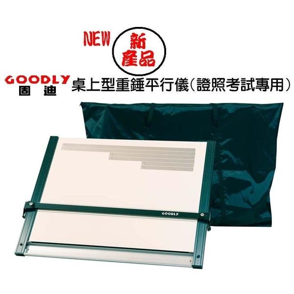 固迪GOODLY桌上型重錘平行儀製圖桌 (69 x 90公分 A1 加大型) 證照考試專用製圖板-固迪欣儀器有限公司