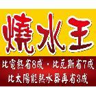 永續先進能源-燒水王產品介紹,燒水王廠商,No92668