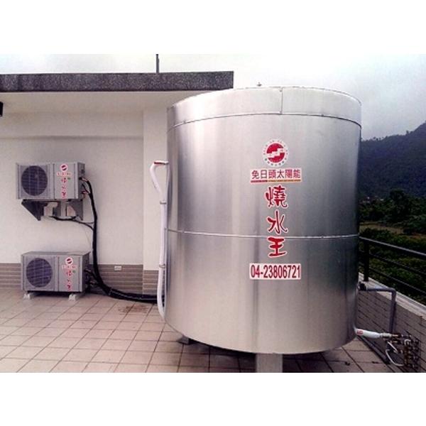 燒水王熱泵熱水器