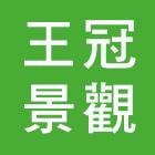 王冠景觀設計工程行-工程實績,編號72340,台北