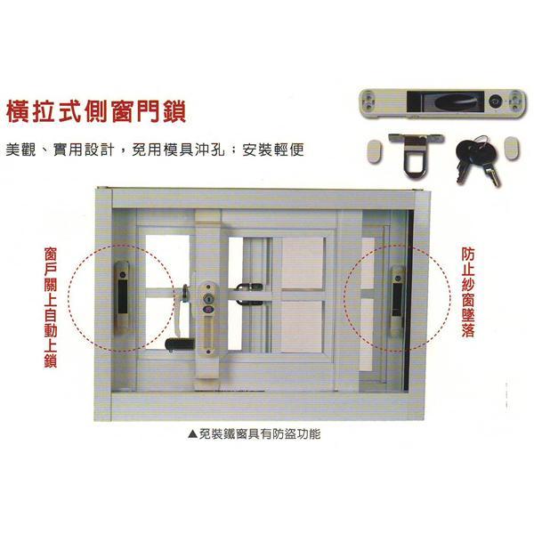橫拉式側窗門鎖-名泰五金科技有限公司