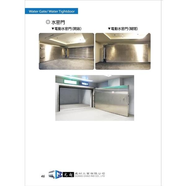 電動水密門-光超建材工業有限公司
