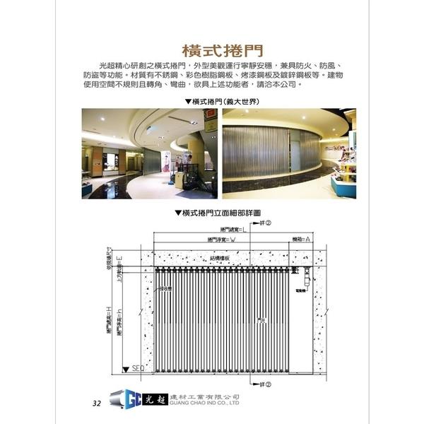 橫式捲門-光超建材工業有限公司